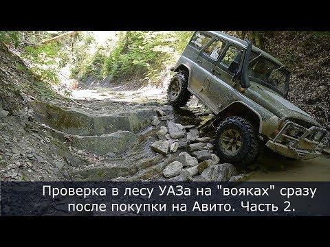 """Проверка в лесу УАЗа на """"вояках"""" сразу после покупки на Авито. Часть 2."""