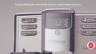 Кофемашина Saeco HD8918/09(Кофемашина Saeco HD8918/09 готовит капучино моментально Подробнее – http://www.mvideo.ru/product-list?, 2016-04-21T14:22:09.000Z)