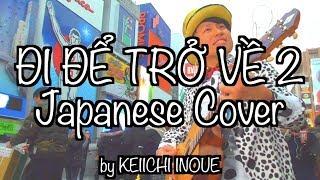 🇻🇳🇯🇵ĐI ĐỂ TRỞ VỀ 2 | CHUYẾN ĐI CỦA NĂM | SOOBIN HOÀNG SƠN [Japanese cover by vietnam kun(ベトナムくん)]