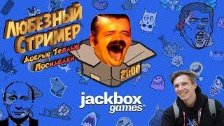 Голодные Игры с Подписчиками / Юмор, Бред, Треш / #Jackbox #Любезный