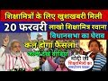 20 Febuary शिक्षामित्रों की बड़ी खबर, Shikshamitra maha andolan, Shiksha Mitra latest news, Uma Devi