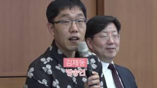 [고려대학교 Korea University] 2017학년도 핵심교양강좌 법과 인권 - 특별대담