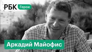 Герои РБК  Аркадий Майофис