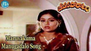 Maruvakuma Manugadalo Song - Jeevana Poratam Movie Songs - Chakravarthy Songs