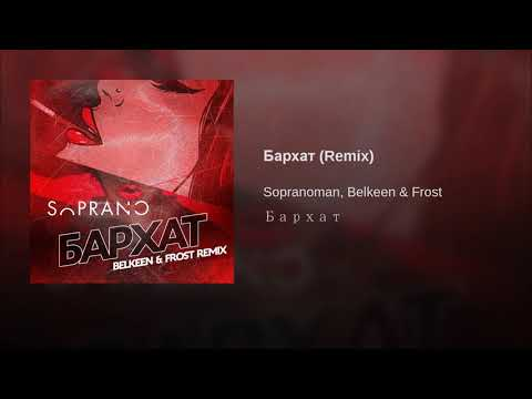 Sopranoman - Бархат (Remix by Belkeen & Frost)