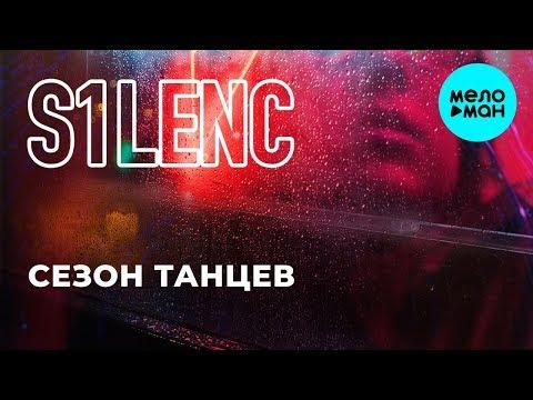 S1Lenc - Сезон танцев Single