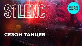 S1Lenc  -  Сезон танцев (Single 2019)