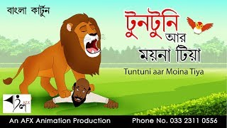 Video Mojar Golpo | Tuntuni aar Moina Tiya | টুনটুনির গল্প | Thakurmar Jhuli | Fairy Tales download MP3, 3GP, MP4, WEBM, AVI, FLV Agustus 2019