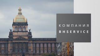 BHService - консалтинговые услуги для иностранцев в Чехии(, 2015-09-17T12:35:29.000Z)
