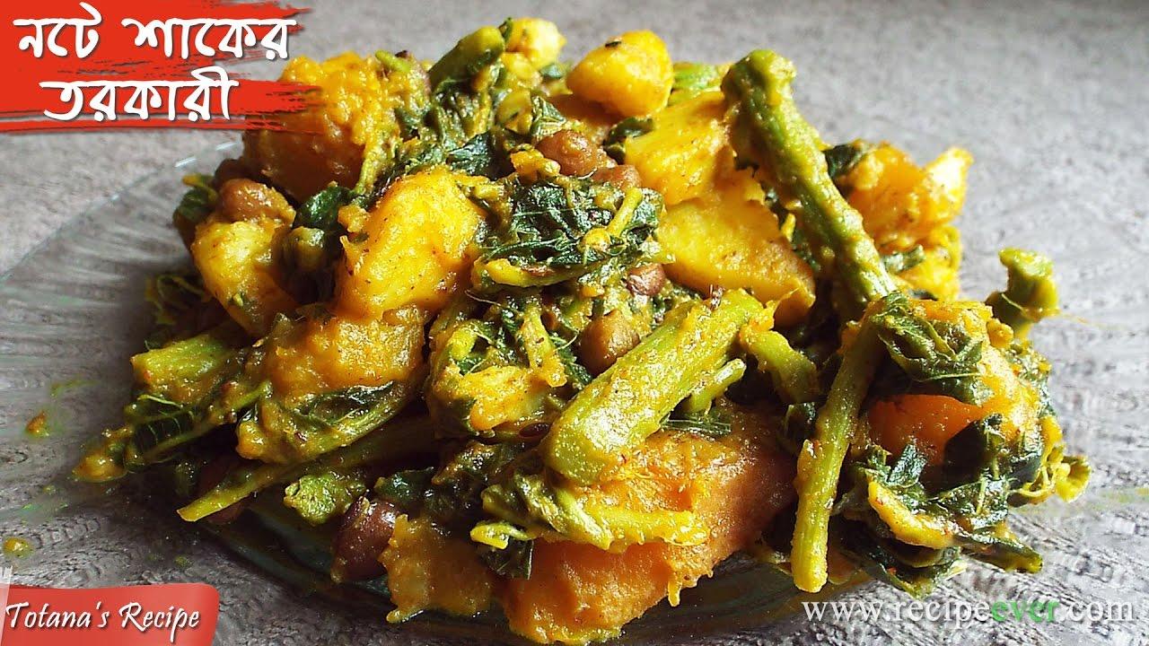 Bengali veg recipes note saag curry saag recipe bengali niramish bengali veg recipes note saag curry saag recipe bengali niramish ranna recipe vegetarian dish forumfinder Choice Image