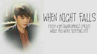 에디킴 eddy kim – when night falls hanromeng lyrics while you were sleeping