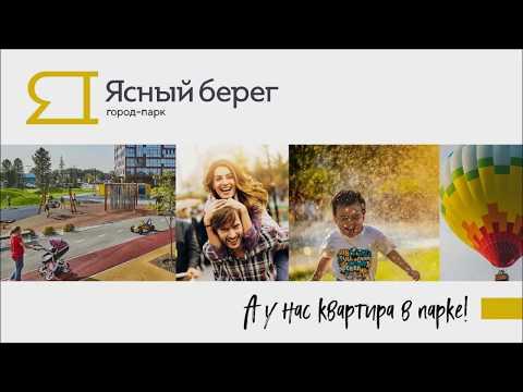 """Новосибирск, город-парк """"Ясный берег"""" - 2019"""