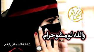 والله لو مشو حرام || عزف والحان الفنانه هدى مساعد || كلمات الشاعر علي ابن علي القيداني حصرياً 2020