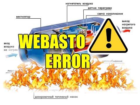 Расшифровка ошибки Webasto Air Top 3900