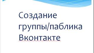 Как создать группу/паблик Вконтакте и в чем их различие.(Среди нас есть много новичков, которые не знают азов работы Вконтакте. Чтобы не отвечать каждому, я записала..., 2015-01-30T13:11:26.000Z)