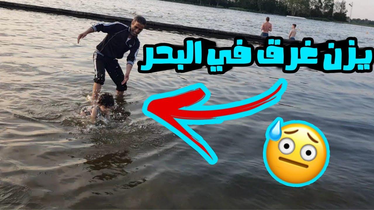 فلوق السباحة في البحر ! اخي الصغير غرق 😱