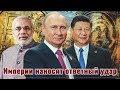 Империи наносят ответный удар: Россия, Индия и Китай отказались от доллара
