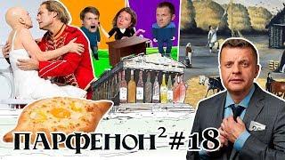 "Парфенон #18: Жесть Слепакова. Духан Пиросмани. Опера - тоже мода. ""Берегись автомобиля!""."