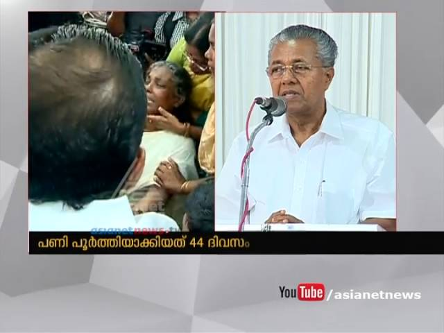 CM Pinarayi Vijayan hand over Jisha Bhavanam's keys
