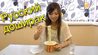 Japanese Miki Tastes Russian Noodles