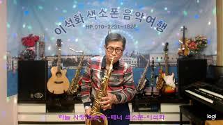 하늘 사랑(조은혜) / 테너 색소폰 / 이석화