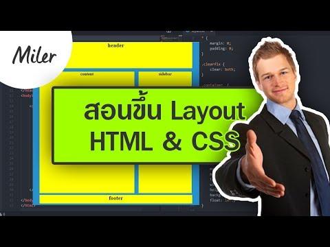 HTML & CSS - สอนพื้นฐานทำ Layout เว็บไซต์