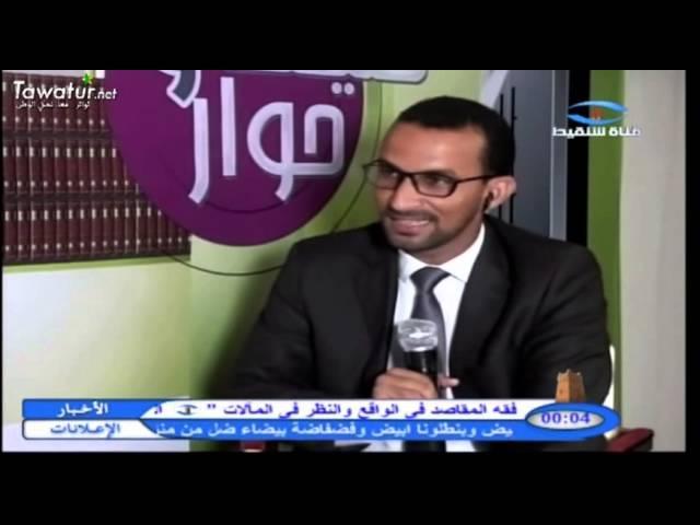 برنامج ضيف وحوار ـ على قناة شنقيط ـ مع د.الشيخ المختار ولد حرمه ولد بابانا.