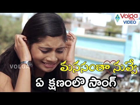 Manasantha Nuvve Latest Telugu Movie Songs || Ye Kshanamulo || Pavan Agarwal, Bindhu Barbie