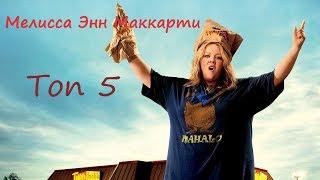 Мелиса МаККарти- топ 5 фильмов!!!!темми, поимай толстуху если сможешь, копы в юбках