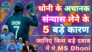 MS Dhoni Retirement :5 Big Reasons Including Farewell Match & IPL 2020 | MY Cricket Production