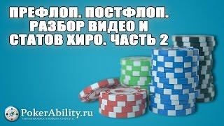 Покер обучение   Префлоп. Постфлоп. Разбор видео и статов Хиро. Часть 2