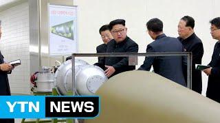 북, 핵실험 중지 발표...김정은 의도는? / YTN
