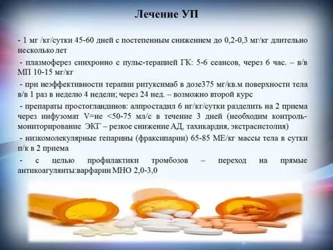 Системный васкулит: что это такое, симптомы, лечение