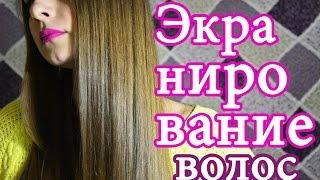 Экранирование волос Estel от Vikki Z