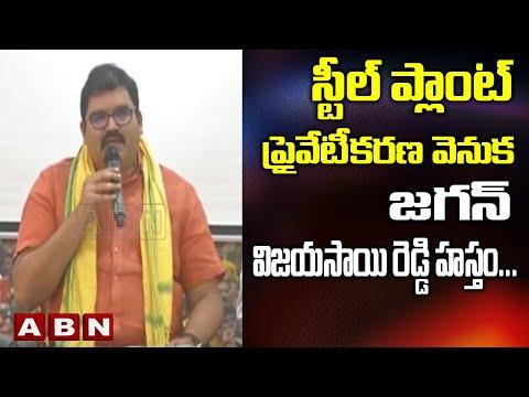 CM Jagan And MP Vijayasai Reddy's Hand In Vizag Steel Plant Privatisation | TDP Pattabhi |ABN Telugu teluguvoice