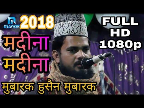 Mubarak Husain Mubarak new Latest Naat 2018 -Madina Madina-At-khakhi kalan Dastare Bandi