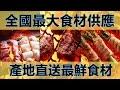 烤肉食材有哪些比較特別?網購秒殺、米其林大廚指定烤肉食材推薦