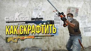 КАК СКРАФТИТЬ ДРАГОН ЛОР И МЕДУЗУ В CS:GO