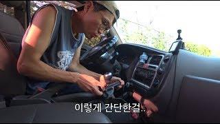 자동차 수동 변속기 기어 부드럽게 해주는 간단한 방법 ! Car Gear Repair