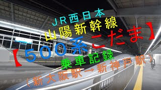 JR西日本山陽新幹線【500系こだま 乗車記録(新大阪駅→新神戸駅)】