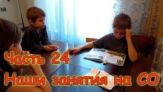 Наши занятия на СО. (Часть 24) (04.18г.) Семья Бровченко.