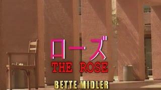 ローズ (カラオケ) BETTE MIDLER