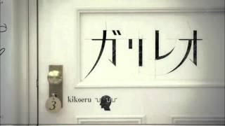 ガリレオより 「vs 2013 ~知覚と快楽の螺旋~」 福山雅治.