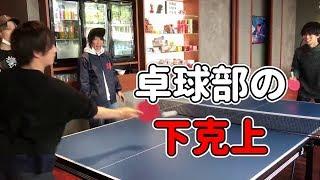 元卓球部 VS イケイケ系、因縁の卓球対決。