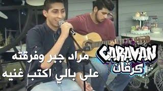 على بالي اكتب غنيه - مراد جبر وفرقته