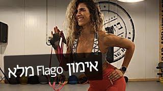 אימון גוף מלא עם גומיות ההתנגדות של FLAGO - לורן ואן חרבנברוק