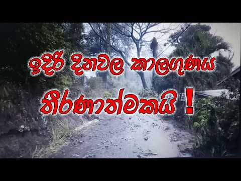 Extreme Weather condition in Sri Lanka