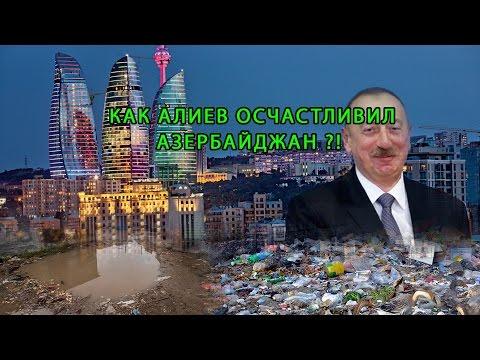 КАК АЛИЕВ ОСЧАСТЛИВИЛ  АЗЕРБАЙДЖАН ?!: Talyshistan Tv 22.03.2017 News in azerbaijani-turkish