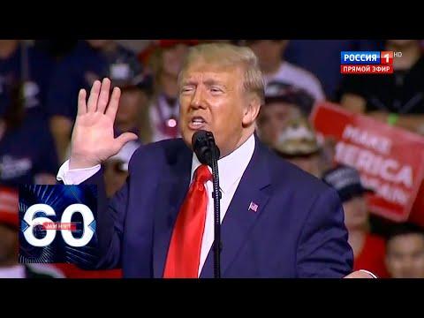 «Трамп врет стране и миру» Как прошел первый предвыборный митинг в Оклахоме. 60 минут от 23.06.20