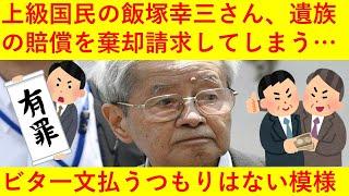 【悲報】上級国民の飯塚幸三さん、遺族の賠償請求の棄却を求めてしまう!ビタ一文払うつもりはない模様!